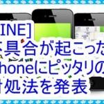 [LINEの不具合]auのiPhoneに効果抜群の対処法