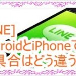 [LINE(アプリ)の不具合]AndroidとiPhoneで違うのか調査