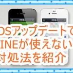 [LINEの不具合]iOSアップデートでトラブル!対処法を紹介します