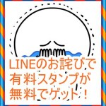 [LINEの不具合]お詫びで有料スタンプが無料でもらえるのか調査!