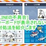 [LINEの不具合]キーボードが上手く表示されない時の対処法