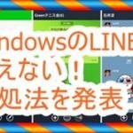 [LINEの不具合]Windows版が使えない時はコレで解決!