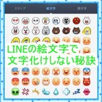 [LINEの不具合]絵文字が文字化けしたり表示されない時の対処法