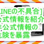 [LINEの不具合]なにか起きたら公式情報を見ろ!