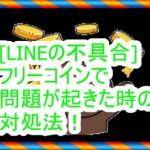 [LINEの不具合]フリーコインで問題が起きた時の対処法