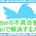 [Twitterの不具合]Safariを使えば不具合が直る!