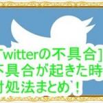 今日、Twitterの不具合が起きた時の対処法!