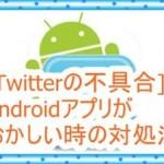 [Twitterの不具合]Androidアプリがおかしい時の対処法