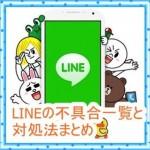 LINEの不具合の例と対処法まとめを紹介します
