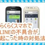 [LINEの不具合]らくらくスマートフォンで不具合が起きた時の対処法
