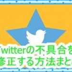 Twitterの不具合を修正する方法まとめ!