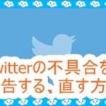 Twitterの不具合を見つける!報告する方法と対処法