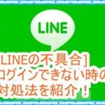 [LINEの不具合]ログインできない時の対処法