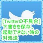 [Twitterの不具合]下書きを保存、起動できない時の対処法