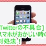[Twitterの不具合]携帯がおかしい時の対処法