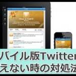 モバイル版Twitterアプリで不具合が起きた時の対処法