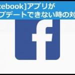 [Facebookの不具合]アプリがアップデートできない時の対処法