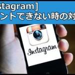 [Instagramの不具合]コメントができない時の対処法