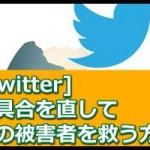 Twitterの不具合が起こった!対処法と連絡先を紹介
