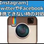 [Instagramの不具合]TwitterやFacebookと連携できない時の対処法