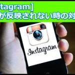 [Instagramの不具合]ハッシュタグが反映されない時の対処法