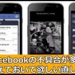 Facebookの不具合が多い!コレをやればすぐに解決