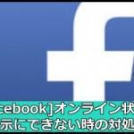 [Facebookの不具合]オンライン状況を非表示にできない時の対処法