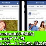 [Facebookの不具合]iPhoneアプリをアップデートできない時の対処法