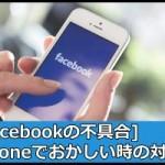 [Facebookの不具合]iOS端末:iPhoneでおかしい時の対処法