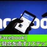 [Facebook]今日不具合が起きた時の対処法!