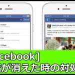 [Facebookの不具合]投稿が消えた時の対処法