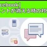 [Facebookの不具合]コメントが消える時の対処法