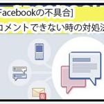 [Facebookの不具合]アプリでコメントできない時は○○で解決!