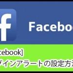 Facebookでログインアラートを設定する方法!SNSの危険に気づいて