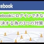 Facebookのアカウントにログインできない!3つの対策で解決します