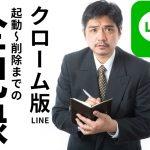 クローム版LINEの起動方法~削除方法までの全記録
