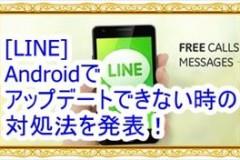 [LINEの不具合]Androidでアップデートできない時の対処法